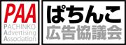 一般社団法人 ぱちんこ広告協議会