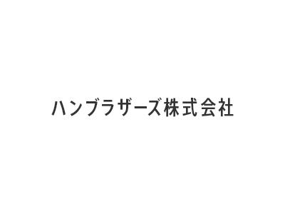 ハンブラザーズ株式会社