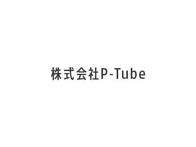 株式会社P-Tube