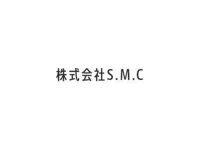 株式会社S.M.C
