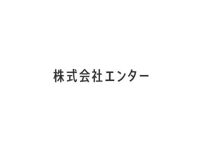株式会社エンター