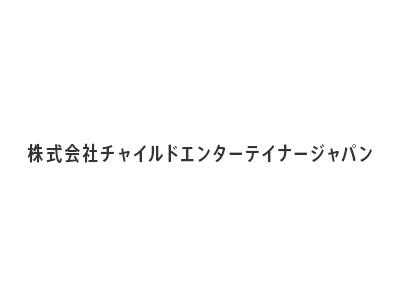 株式会社チャイルドエンターテイナージャパン