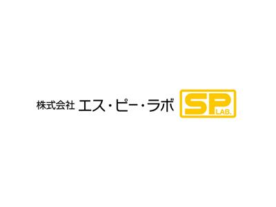 株式会社エス・ピー・ラボ